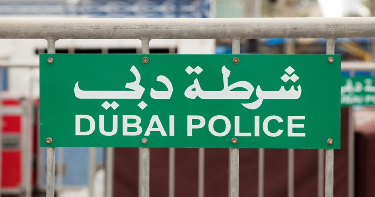 Dubai Police Chief: Digital Currency Will Replace Fiat Money despite Hurdles