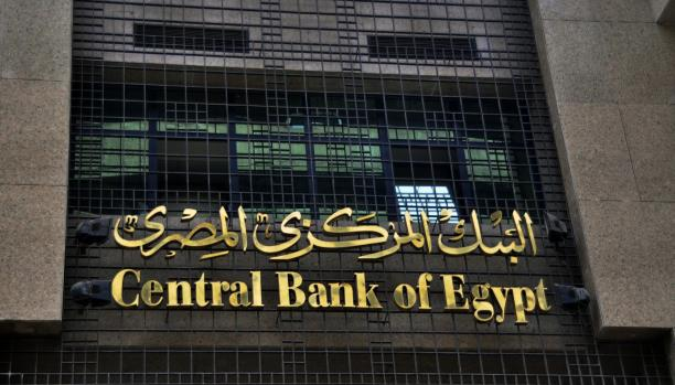 Egypt's Central Bank to Consider Issuing Cryptocurrency